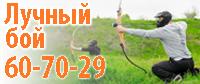 Archery Battle - Лучный бой в России