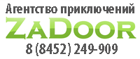 Агентство приключений ZaDoor